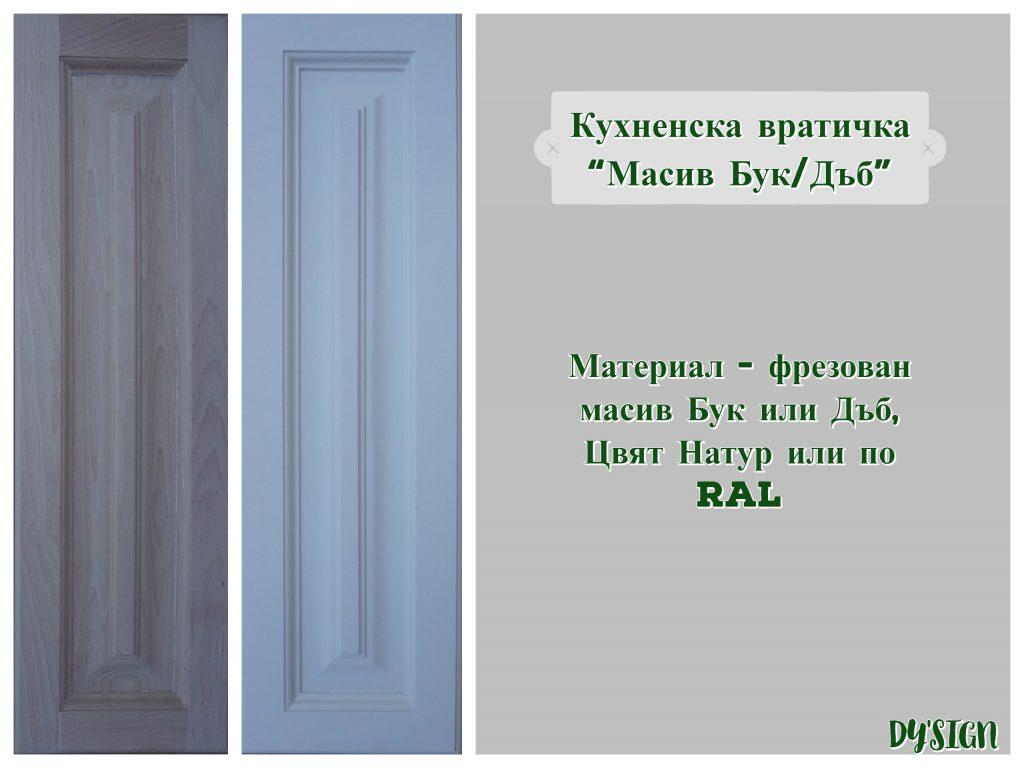 Кухненска вратичка Бук/Дъб