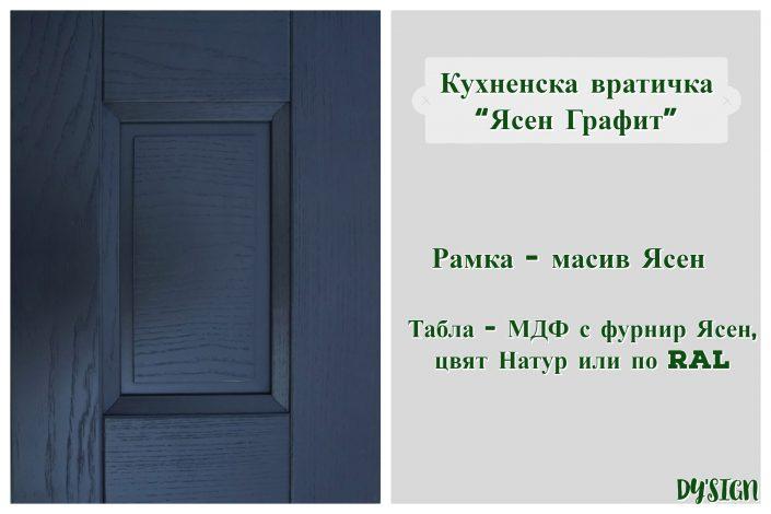 Кухненска вратичка Ясен Графит
