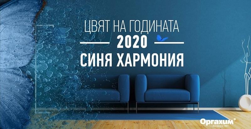 Синя хармония - цвят на България за 2020