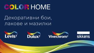 Color Home - официален представител на боите за интериорна употреба DULUX и LEVIS
